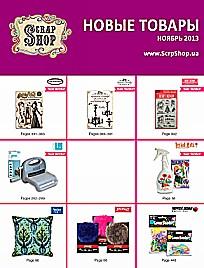 Каталог для предварительных заказов Ноябрь2013