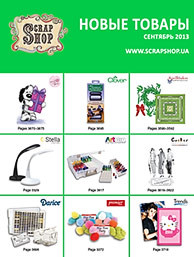 Каталог Новые Товары, Сентябрь 2013
