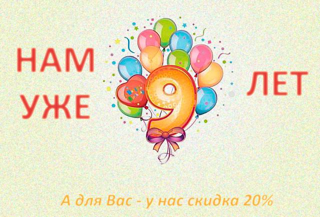 ScrapShop.ua отмечает 9 лет! скидка 20%